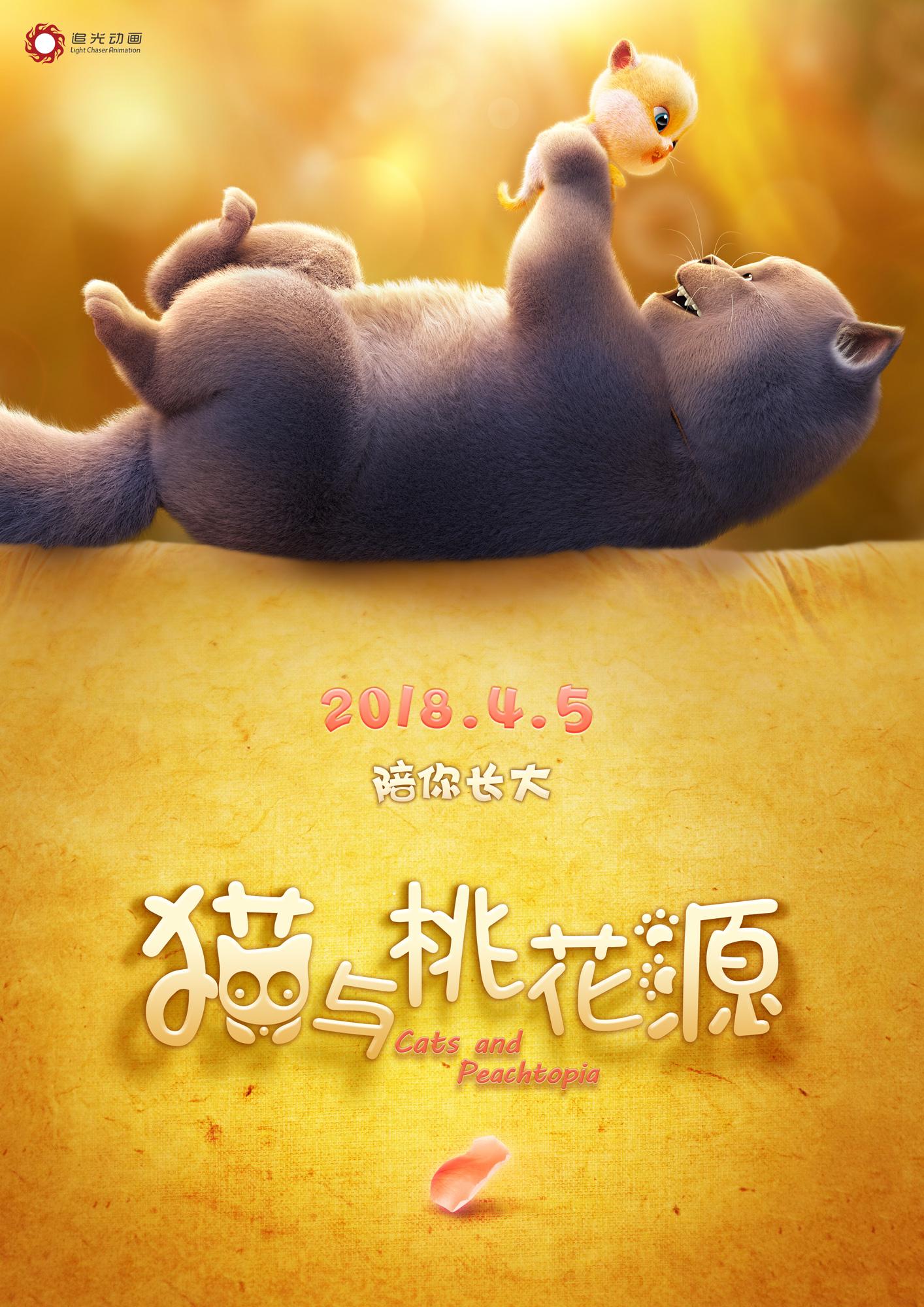 《猫与桃花源》父子情深版海报